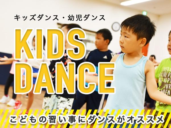 キッズダンス・幼児